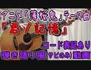【コード有】mao「君ノ記憶」 サビだけ弾き語り風 covered by hiro'【演奏動画】