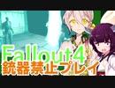【Fallout4】銃器使用禁止プレイVol.14/メモリー・デン