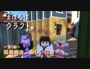【Minecraft】まほろばクラフトpart8【結月ゆかり・弦巻マキ建築紹介】