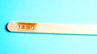 #9 ガリガリ君の当たり棒を偽造していた頃の話