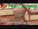 【アポカリプスMOD】謎の青い紙の使い道判明!物資が集まりすぎて重量オーバー【7dtd#4】