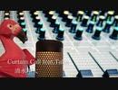 【ソロアカペラ】清水翔太 - Curtain Call feat.Taka - をサビだけアカペラで歌う