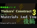 【MC 1.16.5】Tinkers' Construct 3 解説紹介動画 Pt.02【旧Materials and You】