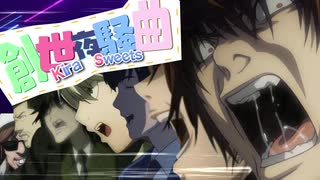 【バカヤロイド合作】創世夜騒曲 Kira Sweets!