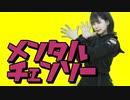 【Y字バランスのせいな】メンタルチェンソー踊ってみた【オリジナル振付】