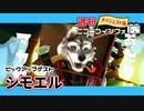 【ゲスト:シモエル】ゲーム楽しんでたら壁に刺さっちゃって…それが10年続いてます【週ニコ#46】