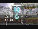 【睡眠・作業用】ながらげぇみんぐ 王国編 十六話 kingdom two crowns