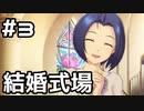 【実況】目指せレジェンドアイドル!(あずさ編)【アイマスSS】 3日目