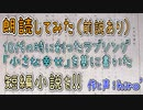 【朗読】「小さな幸せ」(作:hiro')【オリジナル曲をBGMに】
