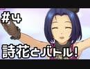 【実況】目指せレジェンドアイドル!(あずさ編)【アイマスSS】 4日目