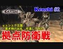 【 Kenshi】VS シェク王国「貢ぎ物のお礼」を潰してみた #2