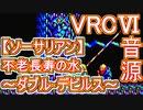 【ソーサリアン】不老長寿の水~ダブル・デビルス~ファミコン音源アレンジ