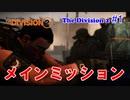 【 The Division 2 PC】 Division 2を普通にプレイ #1