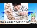 【動画ライフハック】億万長者から学ぶ7つの人生訓(2021/07/22)