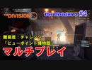 【 The Division 2 PC】 ディビジョン2 マルチプレイ 難易度:チャレンジ「ビューポイント博物館」を普通にプレイ #4