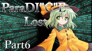 ParaDICE Lost  Part6【テトラ寿司会シノビガミ】
