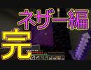 【実況】俺のマインクラフト その21(ネザー要塞編#2)【Minecraft】