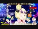 【角巻わため】Weather Hackers☆/桐生ココ(cover)【2021/07/17】