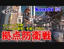 【 Kenshi】VS シェク王国「シェクの復讐」を潰してみた #4