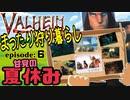 【Valheim】まったり狩り暮らしの甘党daicha episode:6 甘党の夏休み!