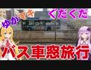 【ゆかマキ実況】路線バス車載車窓旅行 函館バス95系統函館駅→大森稲荷前(2021年3月撮影)