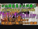 【コード有】FLIPPER'S GUITAR「恋とマシンガン ~Young, Alive, in Love~」 サビだけ弾き語り風 covered by hiro'【演奏動画】