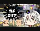 【Splatoon2】塗り専弓鶴 #2【VOICEROID実況】