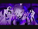 【歌ってみた】ボッカデラベリタ/柊キライ(cover) ろず