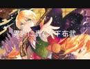 キネティックノベル大賞3 BGMテーマ1 異界に轟く天下布武