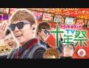 【合作】HikakinTV十年祭 【ニコニコ動画十年祭】