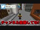 【Minecraft】都市ワールド紹介!