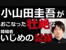 小山田圭吾 壮絶な障碍者いじめの記録