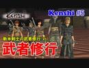 【 Kenshi】新米剣士の武者修行 Vol.1 #5