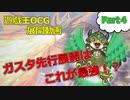 【遊戯王】ガスタ先行展開動画第四弾~完璧の追求 ガスタはついにここまで来た~
