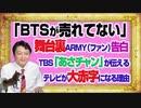 #1096 「BTSが売れていない」理由をファンが告白。TBS「あさチャン」が伝えるテレビが大赤字になる理由|みやわきチャンネル(仮)#1246Restart1096