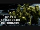 断たれた世界を再びつなげ!:#50【DEATH STRANDING実況】