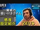 【APEX解説】追いエイムの達人「Zeus」氏の感度設定紹介!【PS4/PS5/Switch/エイペックス/アデルゲームズ/AdeleGames】