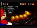 初の3Dマリオゲーム!スーパーマリオ64実況プレイpart15
