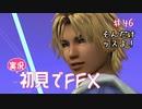 【実況】初見でFINAL FANTASY X Part 46[そんだけッスよ!]