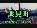 【駅名記憶】only my railgunで稚内から紋別の駅名を歌います
