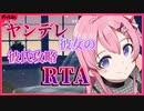【男性向け】ヤンデレ彼女の彼氏攻略RTA……現実?それともゲーム?【シチュエーションボイス】