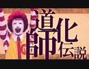 【日本マクドナルド誕生祭】道化師伝説~ Ranranrue Administrator 【聖徳伝説×ドナルド】