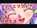 エリュシオン◆メイドとマフィアとドキドキ共同生活 新章【実況】34