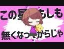 【立体音響】スキスキ星人/6時のおやつ