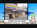 【動画News】6月度コンビニ売上高は既存店がプラス0.8%、4か月連続(2021/07/20)