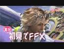 【実況】初見でFINAL FANTASY X Part 47[許すまじ‼]