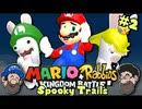 [Hobo Bros]マリオ+ラビッツ キングダムバトルを実況プレイ-スプーキートレイル- PART 2-最終回-