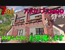【アポカリプスMOD】modで新しく追加された家に潜入!高品質武器ゲットなるか?【7dtd#5】