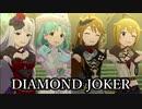 [ミリシタMV] DIAMOND JOKER (貴音・恵美・翼・まつり)