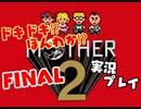 ドキドキ⁉ほんわか⁉MOTHER2実況プレイ part FINAL